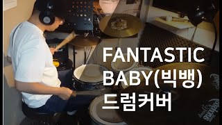 FANTASTIC BABY - BIGBANG(빅뱅)