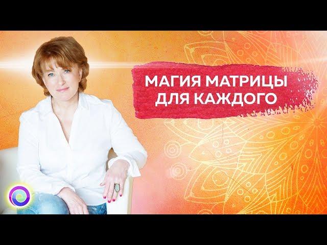 МАГИЯ МАТРИЦЫ ДЛЯ КАЖДОГО! — Виктория Мелькова