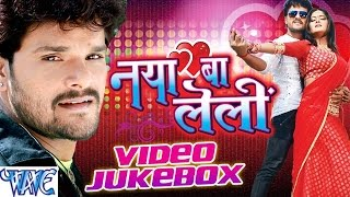naya ba leli khesari lal yadav video jukebox bhojpuri hot songs 2016 new