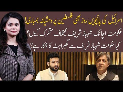 92 At 8 | 15 May 2021 | Saadia Afzaal | Farrukh Habib | Azam Nazeer Tarar | 92NewsHD thumbnail