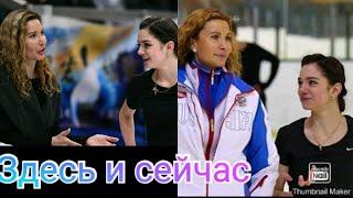 Евгения Медведева и Этери Тутберидзе Здесь и сейчас Клип по фигурному катанию