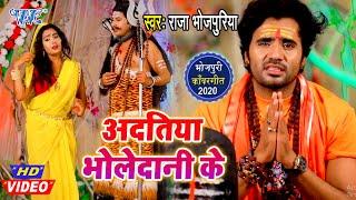 #Video अदतिया भोलेदानी के I #Raja Bhojpuriya I Adatiya Bhole Daani Ke 2020 Bhojpuri Kanwar Song