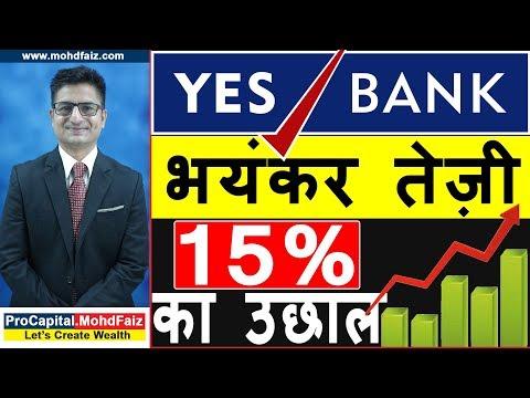 YES BANK SHARE LATEST NEWS | भयंकर तेज़ी 15 % का उछाल | YES BANK SHARE PRICE TARGET ANALYSIS