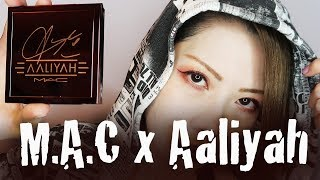 M.A.C x Aaliyah Unboxing First Impression//EKEE 伊維特