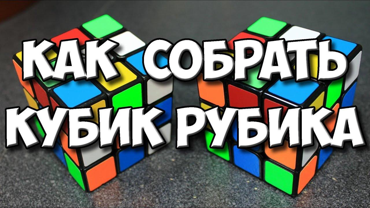 схема по сборке кубика рубика распечатать