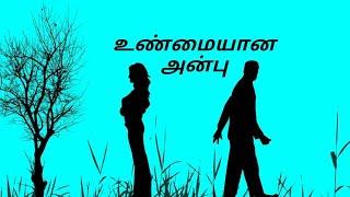 Unmaiyana Anbu | Tamil Kadhal Kavithai | Whatsapp Status Kavithai