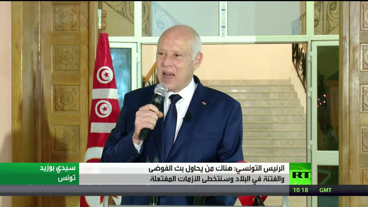 سعيد: هناك من يحاول بث الفوضى والفتنة في تونس