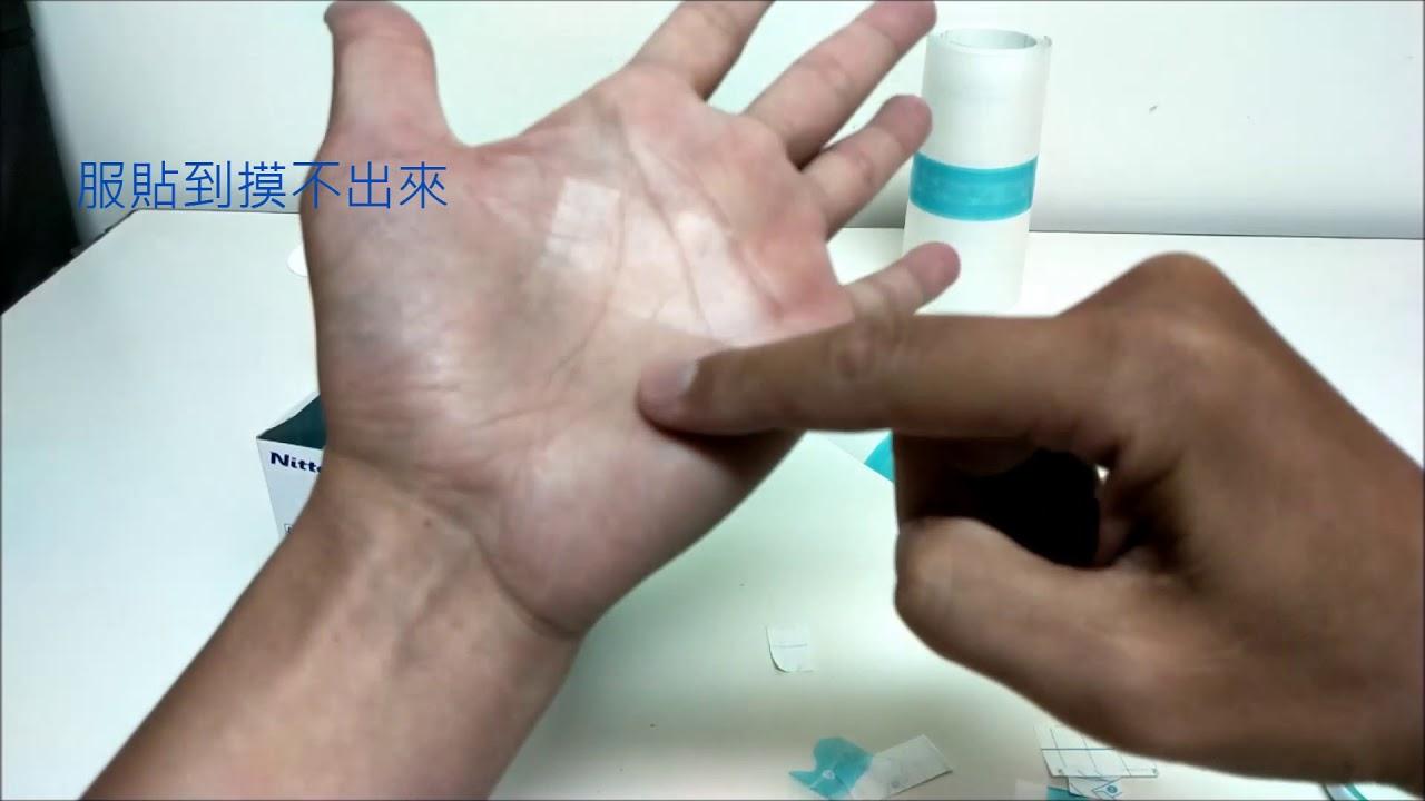 富貴手救星 H24R05 優肌絆 優肌防水護膜