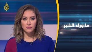 🇾🇪 🇸🇦 ما وراء الخبر - هل بدأ موسم الإشارات بشأن إنهاء الحرب باليمن؟