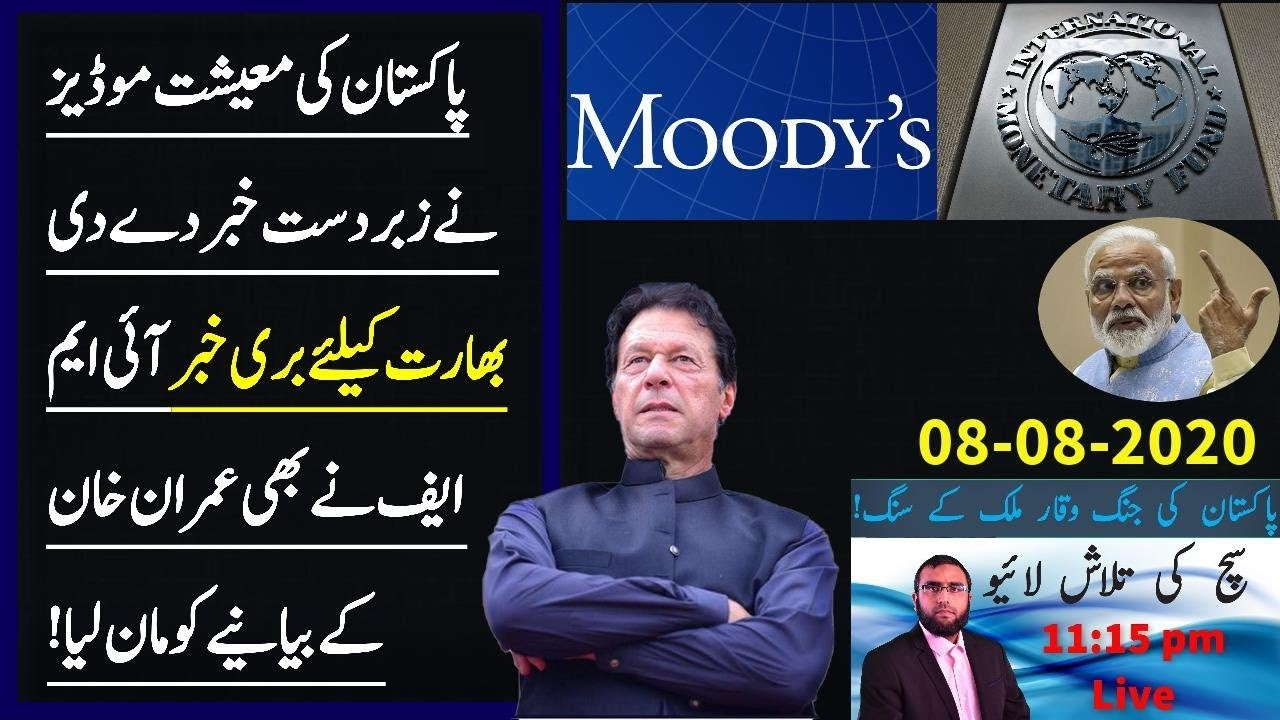 **Great News For Pakistan's Economy From Moody's** And A Nod From IMF** || Waqar Malik Live