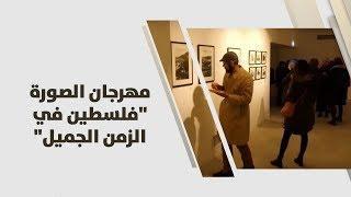 """مهرجان الصورة """"فلسطين في الزمن الجميل"""""""