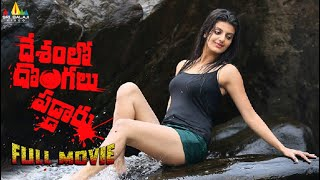 Desamlo Dongalu Paddaru Telugu Full Movie | Khayyum, Tanishq Rajan, Prudhvi Raj | Sri Balaji Video