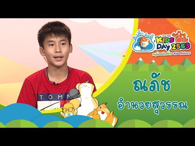 ด.ช.ณภัช อำนวยสุวรรณ I ผู้ประกาศข่าวตัวจิ๋ว ThaiPBS Kids Day 2563