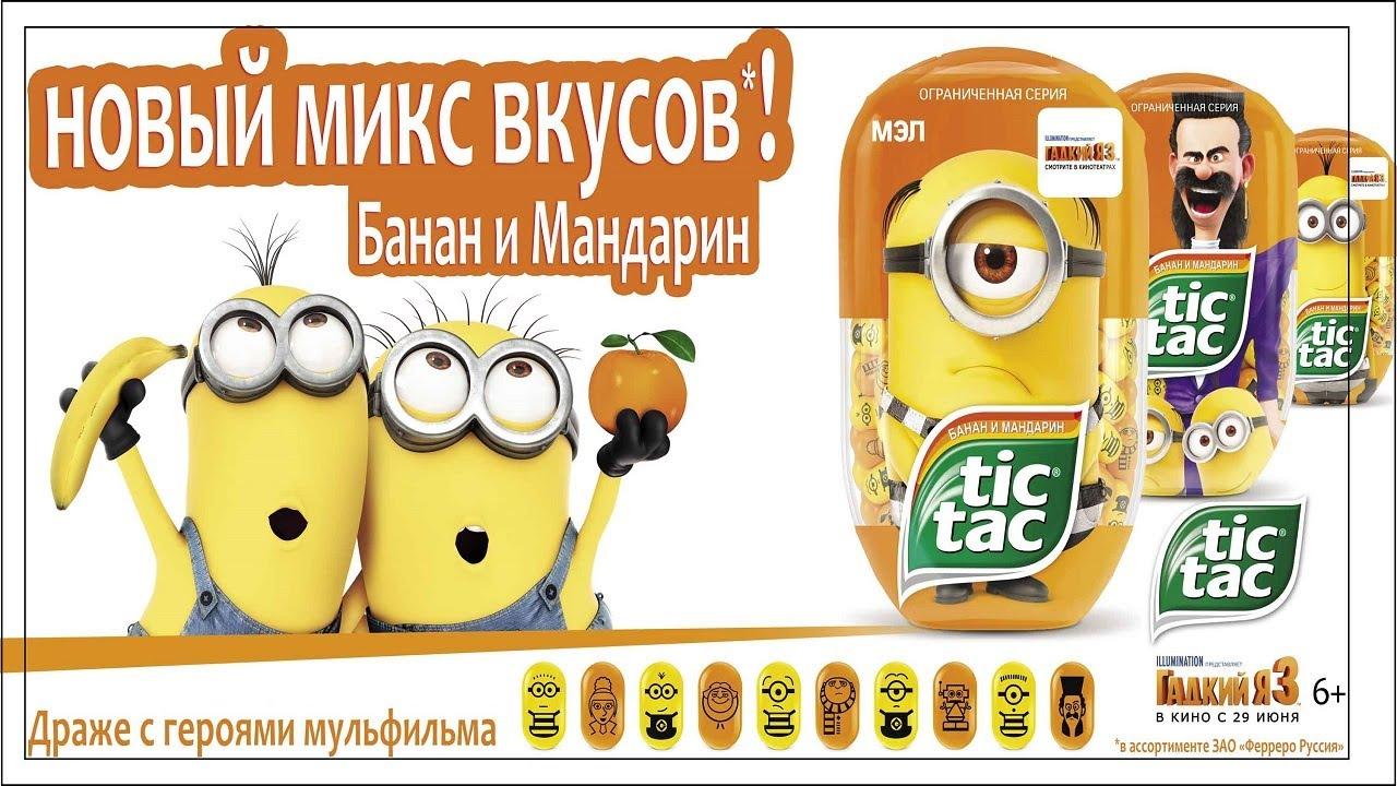 Реклама Tic Tac/ драже Тик Так/ Реклама сладостей - YouTube