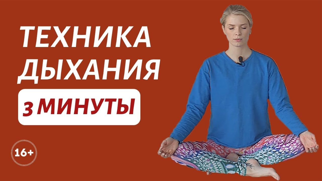 РАБОТА С ДЫХАНИЕМ | Пранаяма от стресса | Йога для начинающих