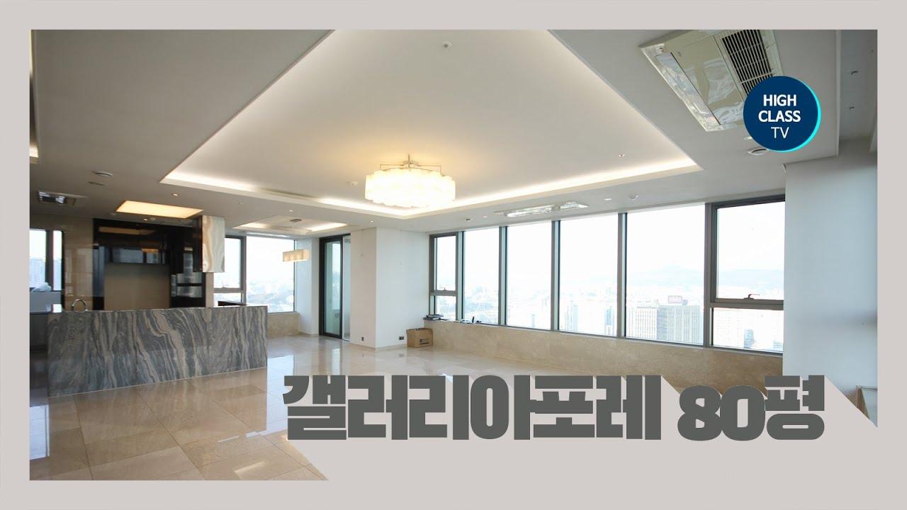 지드래곤 김수현이 선택한 집! 갤러리아포레 80평 G-Dragon's House Tour