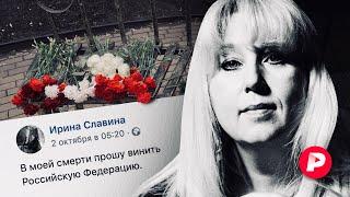 За что погибла Ирина Славина? / Редакция