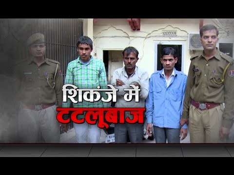Police arrested culprits in Jaipur who fooled people and looted lakhs | Dial 100