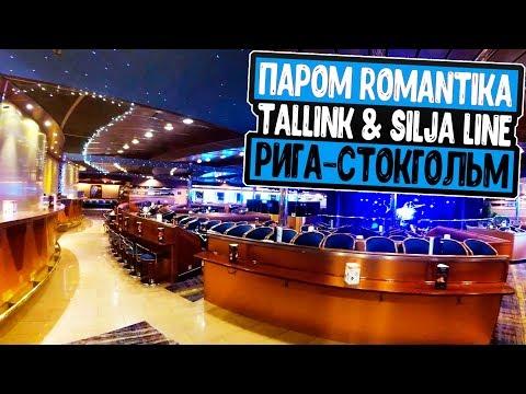 Паром Romantika (Tallink