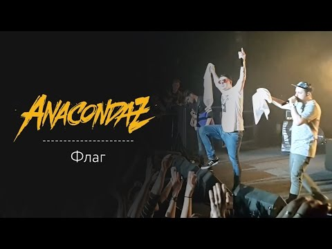 Music video Anacondaz - Флаг