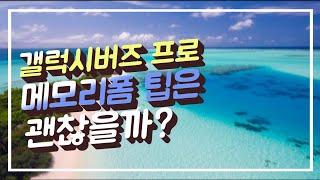 [5직리뷰] 갤럭시버즈 프로, 메모리폼팁으로 바꾸면 어…