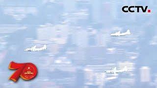 [中华人民共和国成立70周年]支援保障机梯队| CCTV