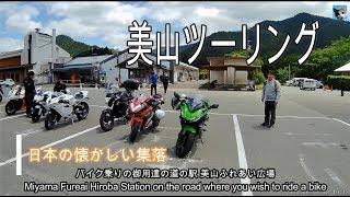 """ジクサー touring 心落ち着く日本の古風を求めて美山かやぶきの里 GIXXER & CBR250RR  ~Looking for Japanese old style """"Kyoto"""""""