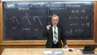 Урок 48. Задачи на неравномерное криволинейное движение