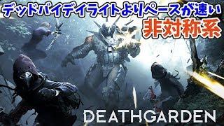 【Deathgarden: BLOODHARVEST】DBDよりペースが速くて面白い非対称マルチプレイゲーム 2戦2勝利 (実況プレイ)