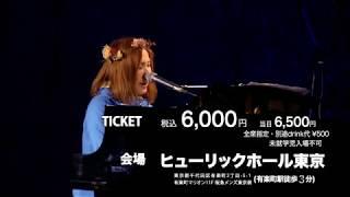 """新居昭乃 LIVE2018  Electric Sheep"""""""