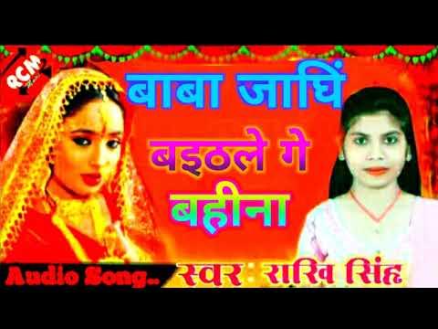 Angika Vivah Song बाबा जाघिं  बइठले गे बेटी Rakhi Singh Song Bhola Bihari Song