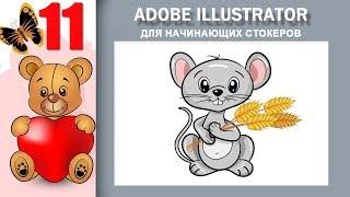 11. Adobe Illustrator для начинающих стокеров. Мемешный коструктор. Раскраска модели