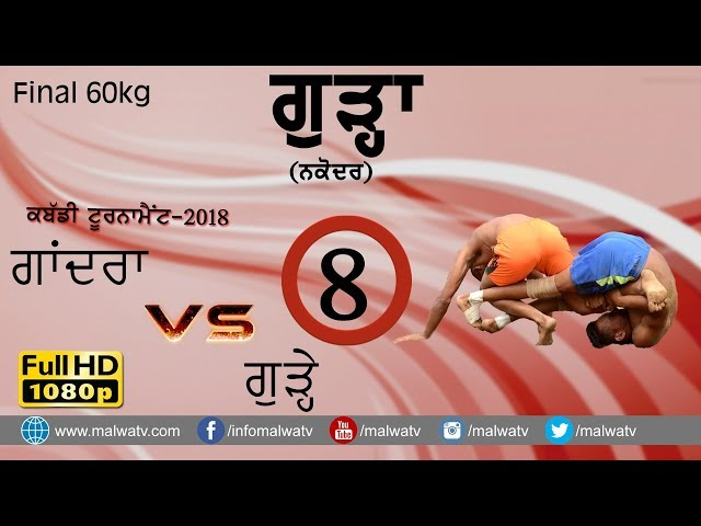 GANDHARA vs GURHE 🔴 FINAL 60KG @ GURHE (Jalandhar) KABADDI TOURNAMENT - 2018 🔴 FULL HD|