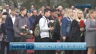 НОВОСТИ. ИНФОРМАЦИОННЫЙ ВЫПУСК 19.10.2018