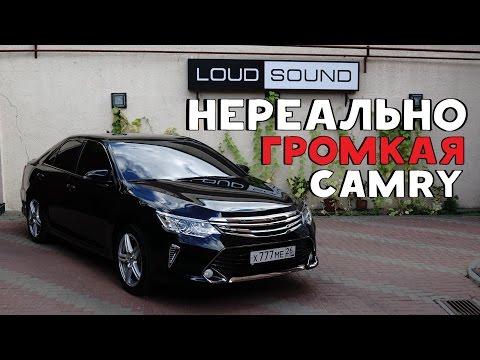 Toyota Camry LOUD SOUND - громко, ОЧЕНЬ ГРОМКО!