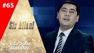 Siz bilan 65-son Ravshan Komilov  (15.07.2019)