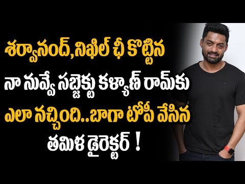 Sharwanand And Nikhil REJECTED Naa Nuvve Movie | Kalyan Ram's Naa Nuvee REVIEW | Tollywood