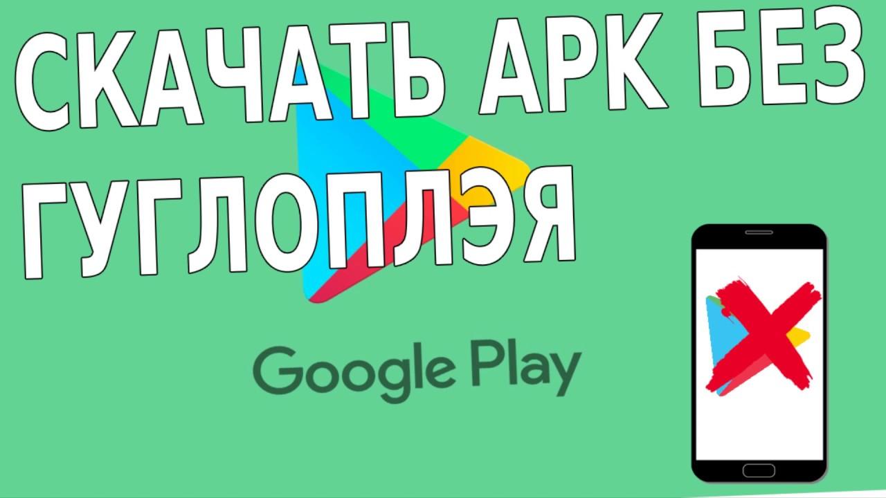 КАК СКАЧАТЬ ПРИЛОЖЕНИЕ С PLAY GOOGLE БЕЗ GOOGLE PLAY - YouTube