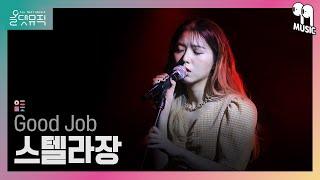 [올댓뮤직 All That Music] 스텔라장 (Stella Jang) - Good Job