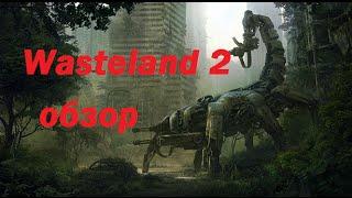 Wasteland 2. Пустошь их связала. Обзор.