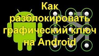 Как разблокировать графический ключ на Android(Как разблокировать графический ключ на Android Забыл графический ключ и не знаю, что делать — учитывая количе..., 2017-01-29T13:02:15.000Z)