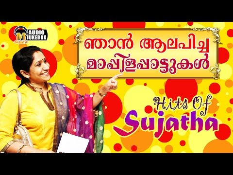 സുജാത ആലപിച്ച മികച്ച മാപ്പിളപ്പാട്ടുകൾ | Hit Selection Mappila Songs Of Sujatha 2017