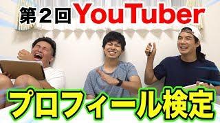 【第2回】YouTuberプロフィール検定あなたは何問正解できる? thumbnail