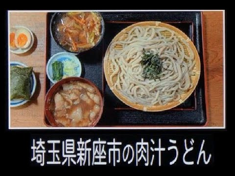 孤独のグルメSeason8~4話・埼玉県新座市の肉汁うどん