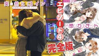 【エピソード4完全版】「突然ヒロイン」〜片想いカルテット〜