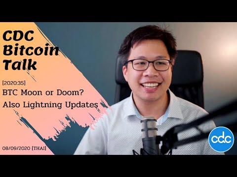 [CDC Bitcoin Talk 2020:35] BTC Moon or Doom? Also Lightning Updates 8/9/2020 [THAI]