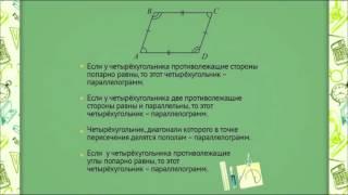 1011 Признаки параллелограмма
