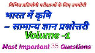 भारत की कृषि -Volume -1