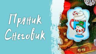 Новогодний имбирный пряник Снеговик Мастер класс по росписи пряников в домашних условиях