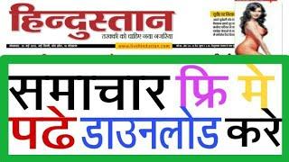 how to download e newspaper for read offline in pdf | हिंदी में समाचार पत्र पढ़े या डाउनलोड करे